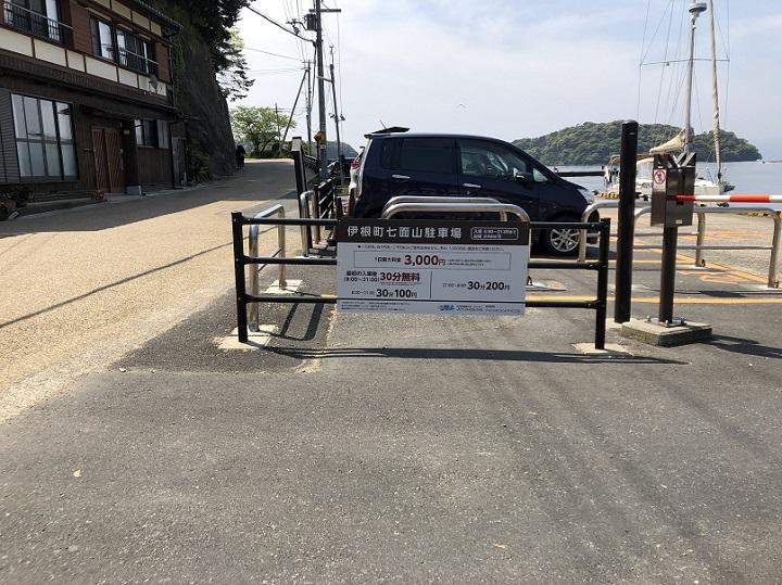 平田埋立地(京都・伊根)の釣り場情報 駐車場