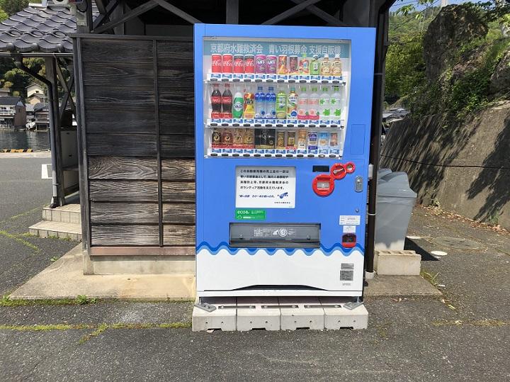 平田埋立地(京都・伊根)の釣り場情報 自動販売機