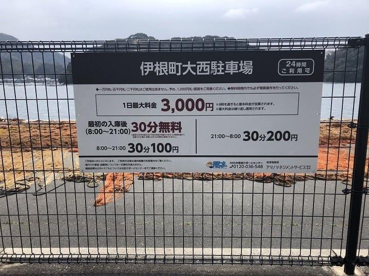 伊根網干場(京都・伊根)の釣り場情報│丹後エリア 伊根網干場の設備 駐車場 駐車料金