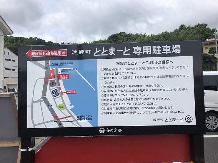 釣りファミ 釣り場情報 天橋立市場前 京都 宮津