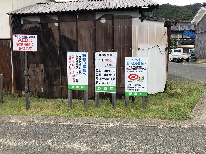 野原漁港(京都・舞鶴)の釣り場情報 全景