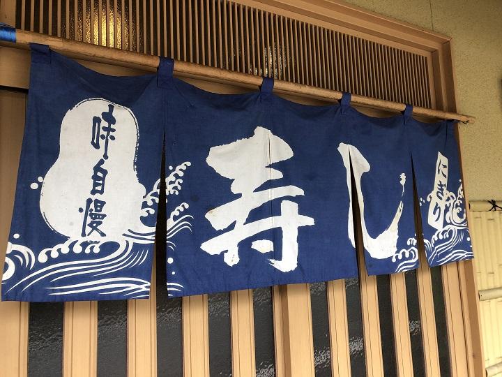 釣りの後は、美味いメシ!京都の釣り場を食べ歩くin冬の伊根07