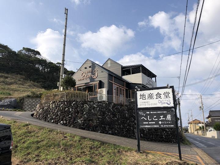 地産食堂 味工房 ひさみ。京都の釣り場、京丹後・間人漁港で食べる海鮮丼