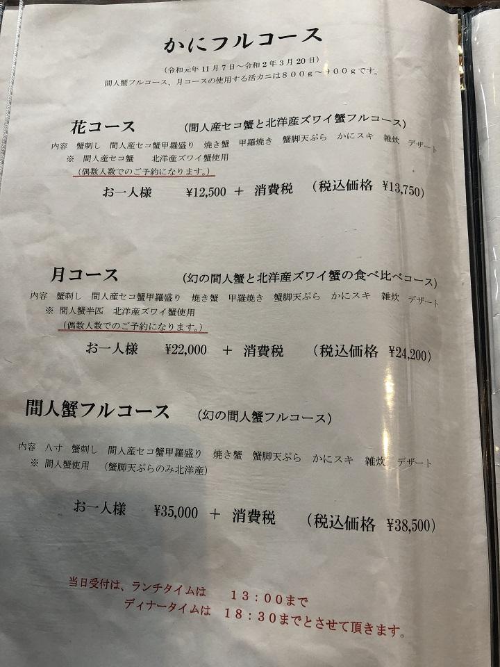 地産食堂 味工房 ひさみのメニュー。京都・京丹後の釣り場、間人漁港