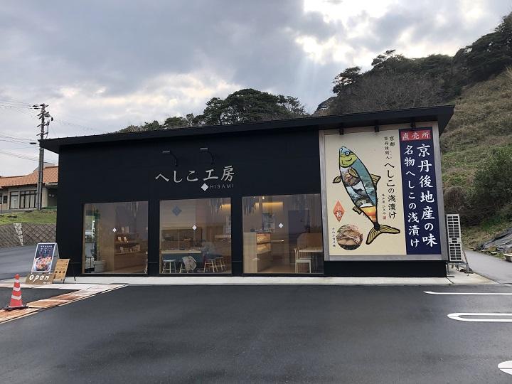 へしこ工房 HISAMI。京都・京丹後の釣り場、間人漁港