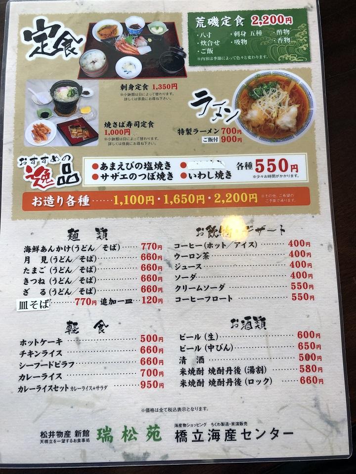 京都の釣り場で美味いメシ!伊根釣行で食べる海鮮ランチ!橋立海産センター、瑞松苑、メニュー