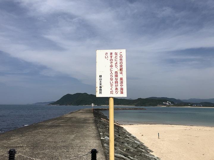 八丁浜シーサイドパーク(京都・京丹後)の釣り場情報 立入禁止の波止