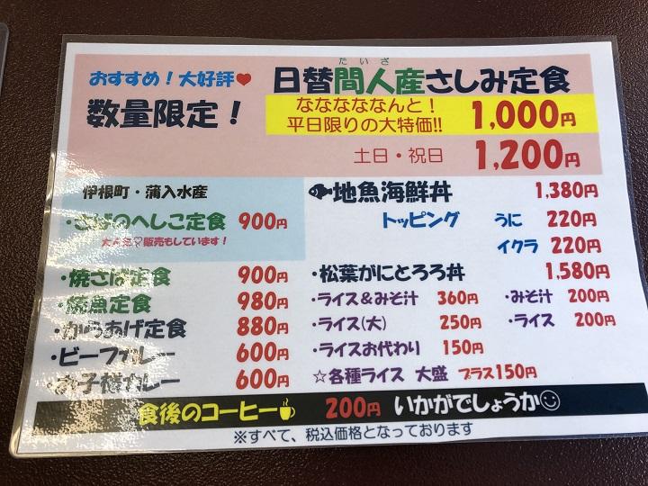 浅茂川漁港の釣りメシ!京丹後の美味しい海鮮グルメ!丹後ひもの屋