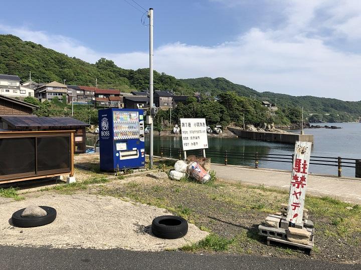 釣りファミ 城島公園・小間漁港(京都・京丹後)の釣り場情報 自動販売機