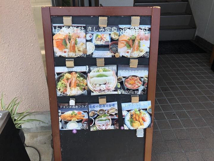 京都の釣り場メシ!天橋立市場前で食べる海鮮かわさきの海鮮ランチ!